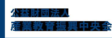 公益財団法人産業教育振興中央会オフィシャルサイト